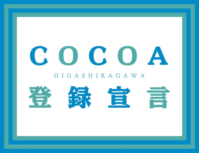 COCOA登録宣言